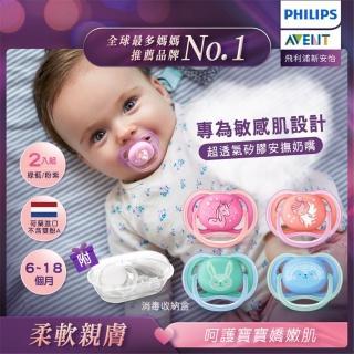 【PHILIPS AVENT】超透氣矽膠安撫奶嘴 6-18M 兩入組(SCF344/23 綠藍/粉紫)
