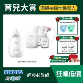 【PHILIPS AVENT】雙邊電動吸乳器+溫奶器 經典必敗組(SCF316+SCF358)