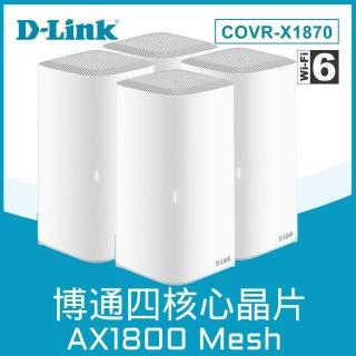 (4入組)【D-Link】COVR-X1870 AX1800 雙頻無線網路 Mesh WIFI 6 網狀路由器(支援IPHONE12)