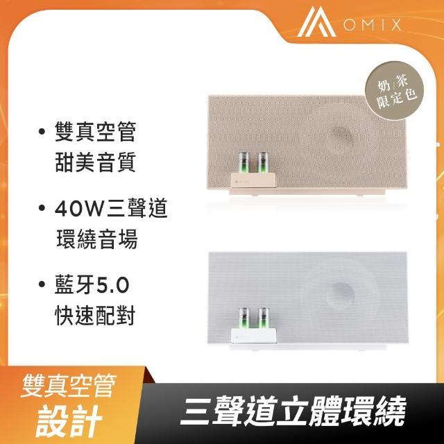 【OMIX】VAC-MX全音域環繞雙真空管重低音喇叭/