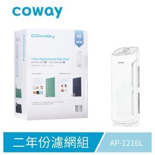 【Coway】KO病毒99.99% 空氣清淨機二年份濾網組 綠淨力直立式 AP-1216L(加價購專用)
