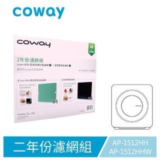【Coway】KO病毒99.99% 空氣清淨機二年份濾網 旗艦環禦型 AP-1512HHW/AP-1512HH(加價購專用)
