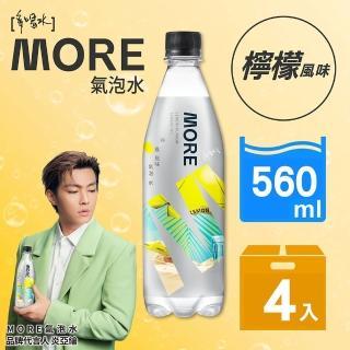 【味丹】多喝水MORE氣泡水560ml-檸檬風味-4入/組(氣泡水)