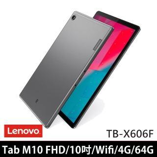 【Lenovo】Tab M10 FHD TB-X606F 10吋 4G/64G 平板電腦(送皮套+16G卡等好禮)