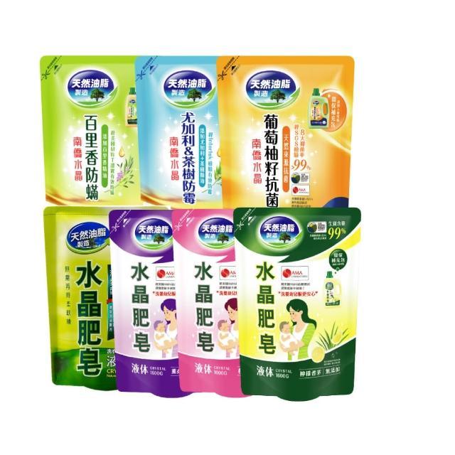 【南僑】洗衣液體皂全系列七包補充包