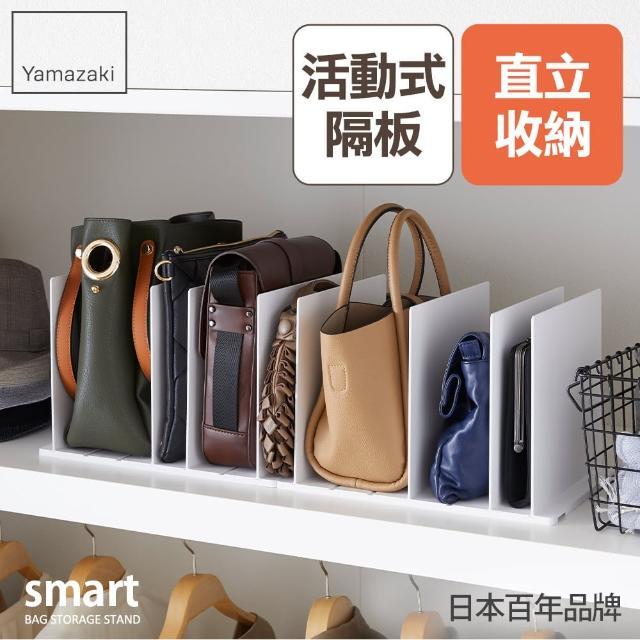 【日本YAMAZAKI】smart包包立式收納架-2入組(白)/