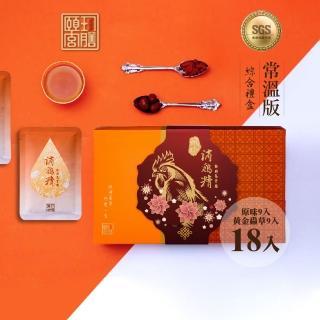 【頤珍滴雞精】白羽烏骨滴雞精綜合禮盒3盒(新春限定常溫版