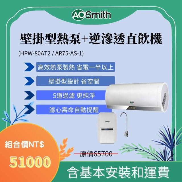 【A.O.Smith】美國百年品牌