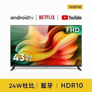 【超值加價購】realme 43吋FHD Android TV智慧連網顯示器