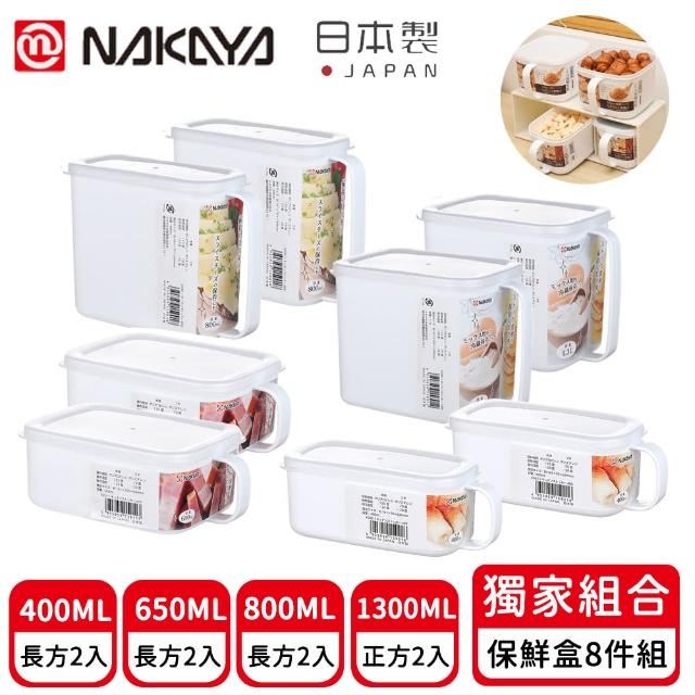 【NAKAYA】日本製造把手式收納/儲物/調味料保鮮盒8入組(收納