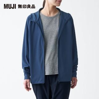 【MUJI 無印良品】男女適用/抗UV聚酯纖維拉鍊連帽外套(共5色)
