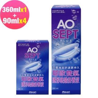 【Alcon 愛爾康】AO耶歐雙氧隱型眼鏡保養液 360ml+90mlx4(保養液.隱形眼鏡藥水)