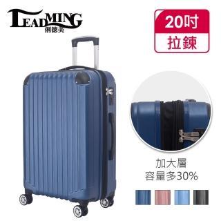 【Leadming】韋瓦四季20吋拉鍊行李箱/登機箱(多款多色任選)