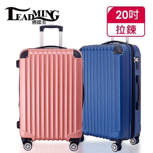 【Leadming】韋瓦四季20吋拉鍊行李箱/登機箱(多款多色任選)/