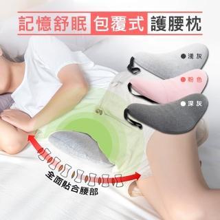 【西格傢飾】記憶舒眠包覆式護腰枕(骨盆枕/腰靠/腰墊/腰椎/尾椎)