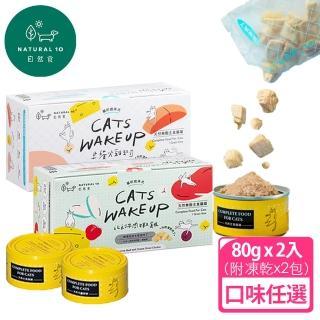 【Natural10 自然食】貓主食罐天然無穀x2+凍乾x2 挑食族必備(低磷 低碳水 無膠 寵物主食 貓咪罐頭)