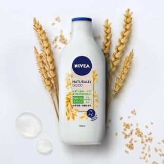 【NIVEA 妮維雅】純萃保養身體水凝乳350ml-天然有機系列(任選3入)