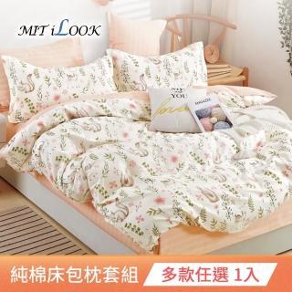 【MIT iLook】台灣製 100%純棉床包枕套組(不單賣商品)
