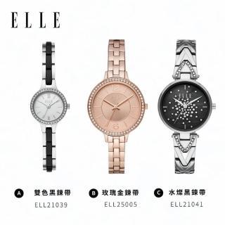 【ELLE】時尚奢華鍊帶女錶(多款可選)/母親節禮物
