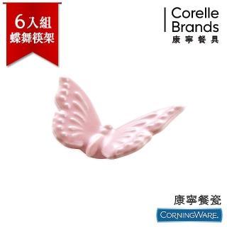 【CorelleBrands 康寧餐具】康寧餐瓷 蝶舞筷架粉6入(CWC12SR)