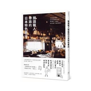 閱讀職人帶路的日本特色書店:全日本在地書店182選