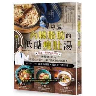 專減內臟脂肪的低醣瘦肚湯:任選一餐改喝湯料理 單月無壓力-2.5公斤、褲子從XL改穿M號