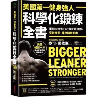 美國第一健身強人,科學化鍛鍊全書:重訓×飲食,12週有效訓練,突破身型、練出精實肌肉