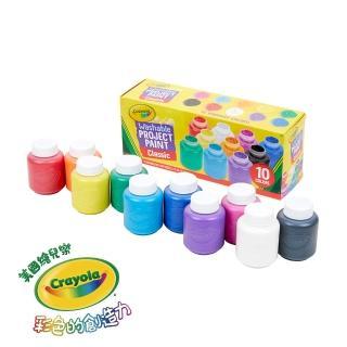 【crayola 繪兒樂】可水洗兒童顏料2OZ盎司10色