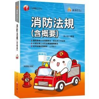 消防法規(含概要)【2021消防熱門考點完全攻略】【消防設備師/消防設備士】