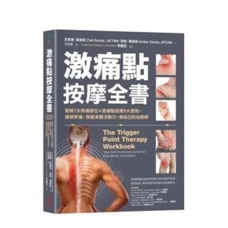 激痛點按摩全書:圖解7大疼痛部位╳激痛點按摩9大原則,終結疼痛、還原身體活動力