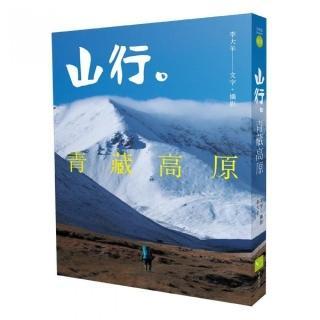 山行。青藏高原:第一本深入西藏、雲南、四川、青海、新疆少有人