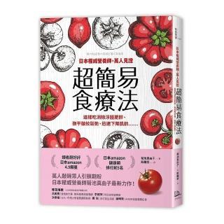 日本權威營養師 萬人見證超簡易食療法:這樣吃消除浮腫肥胖、撫平皺紋鬆弛、迅速下降肌齡……