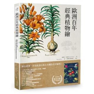 歐洲百年經典植物繪【隨書送超大幅海報】:48種手繪植物名畫的細微觀察與作畫祕訣