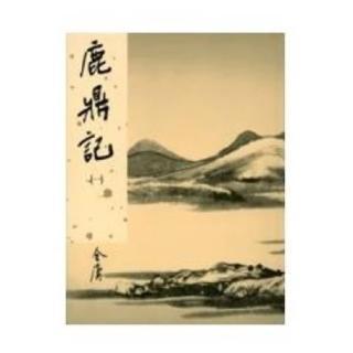 鹿鼎記(一)新修版