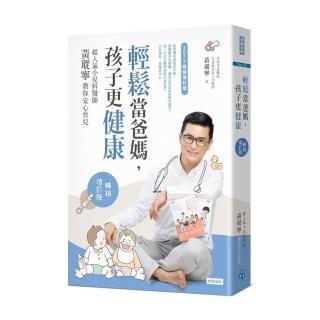輕鬆當爸媽 孩子更健康:超人氣小兒科醫師黃瑽寧教你安心育兒【暢銷增訂版】