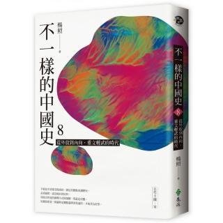 不一樣的中國史8:從外放到內向,重文輕武的時代--五代十國、宋