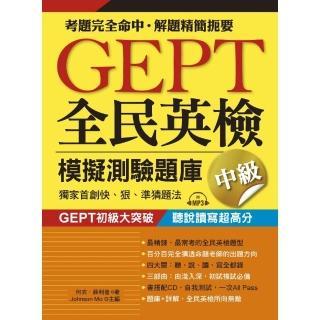 GEPT全民英檢模擬測驗題庫中級(初試複試)