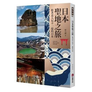 日本聖地之旅:跟著達人玩不一樣的日本Japanese Holy land Explore
