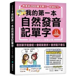 我的第一本自然發音記單字【QR碼行動學習版】:教育部2000單字開口一唸就記住(附發音口訣MP3)