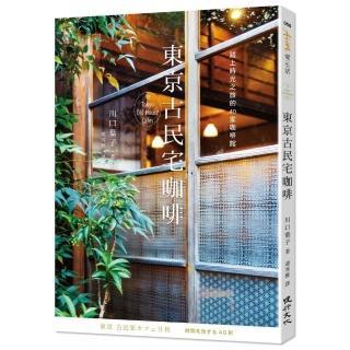 東京古民宅咖啡:踏上時光之旅的40家咖啡館