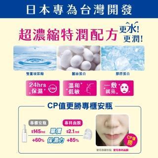 【專科】完美保濕特潤面膜 7片/盒(3入組)