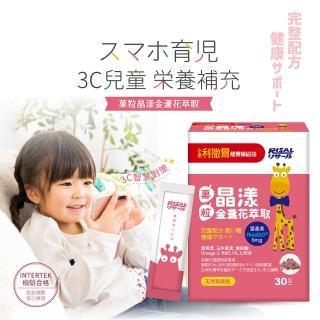 【小兒利撒爾】晶漾金盞花萃取 莓果果粒(30包/盒)