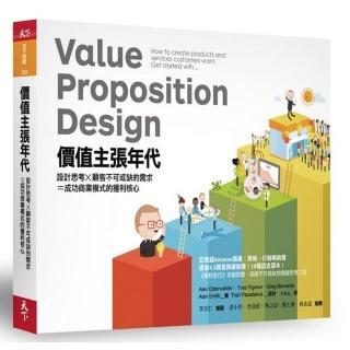 價值主張年代:設計思考X顧客不可或缺的需求 成功商業模式的獲利核心