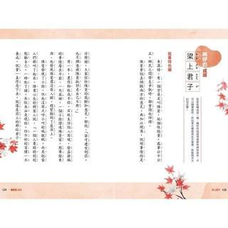 【晨讀10分鐘】成語故事集(2書+3CD)套書