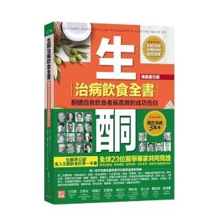 生酮治病飲食全書(暢銷慶功版):酮體自救飲食者最真實的成功告白
