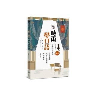 跟著時雨學日語:輕鬆掌握N4〜N3初階常用日文文法,培養語感、突破自學瓶頸、課外補充都適用!