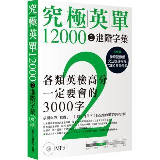 究極英單12000 「2」:進階字彙  ﹙附MP3﹚