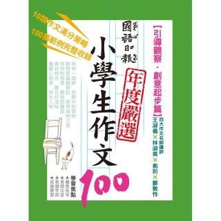 國語日報年度嚴選 : 小學生作文100【創意起步篇】