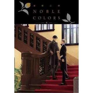 憂鬱之朝 NOBLE COLORS(全)