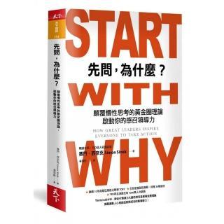 先問,為什麼?(新增訂版):顛覆慣性思考的黃金圈理論,啟動你的感召領導力